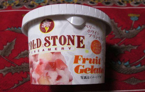 IMG 0224 【食べ物】グレープフルーツ味が強い!セブン イレブンのコールド・ストーンベリーホワイトプリンセスを食べてみたよ!