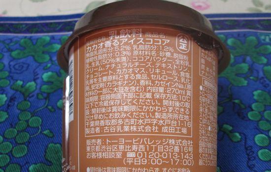 IMG 0238 【食べ物】スゴくいいコク!!ファミリーマートの「カカオ香るアイスココア」を飲んでみました!