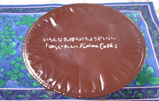 IMG 0240 【食べ物】スゴくいいコク!!ファミリーマートの「カカオ香るアイスココア」を飲んでみました!