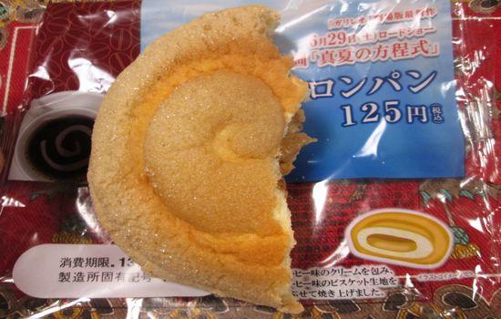 IMG 0249 【食べ物】甘くて美味しい!ファミリーマートの映画「真夏の方程式」キャンペーン対象商品「コーヒーメロンパン」を食べてみました!