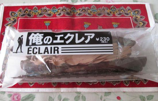 IMG 0252 【食べ物】これは一度食べるべき!!ファミリーマートの「俺のエクレア」が超美味い!!【おすすめ】