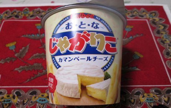 IMG 0257 【食べ物】味はカールチーズ味みたい!期間限定「お・と・なじゃがりこカマンベールチーズ」を食べてみました!