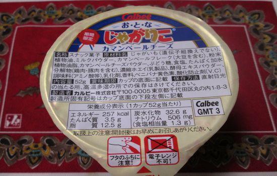 IMG 0258 【食べ物】味はカールチーズ味みたい!期間限定「お・と・なじゃがりこカマンベールチーズ」を食べてみました!