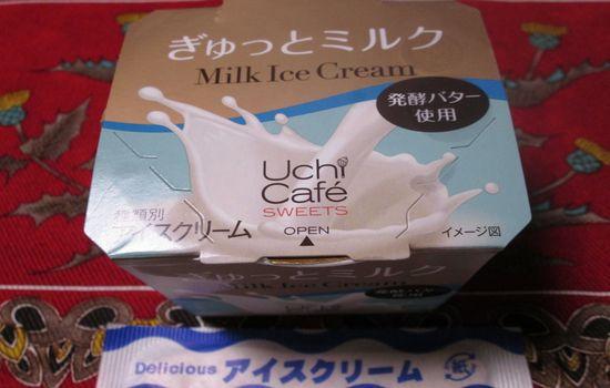 IMG 0266 【食べ物】これは今月最高のヒットデザート!!ローソンの「ぎゅっとミルク」が超絶美味しすぎる件!!