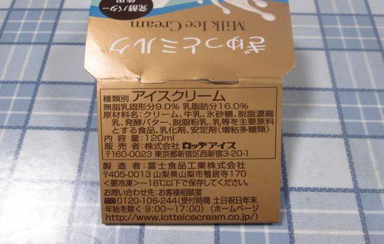 IMG 0274 【食べ物】これは今月最高のヒットデザート!!ローソンの「ぎゅっとミルク」が超絶美味しすぎる件!!