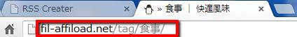 2013 06 27 2129 【RSS】カテゴリやタグ別に独自のRSSフィードを作成する方法!「Page2RSS」で簡単新規フィード作成!