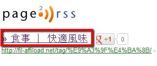 2013 06 27 2135 【RSS】カテゴリやタグ別に独自のRSSフィードを作成する方法!「Page2RSS」で簡単新規フィード作成!