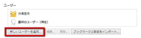2013 07 02 2002 【ITサービス】ユーザーごとにブラウザ設定!GoogleChromeのユーザー切り替え機能でTwitter公式サイトへ同時ログイン!!