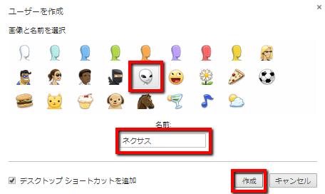 2013 07 02 2004 【ITサービス】ユーザーごとにブラウザ設定!GoogleChromeのユーザー切り替え機能でTwitter公式サイトへ同時ログイン!!