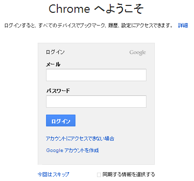 2013 07 02 2006 【ITサービス】ユーザーごとにブラウザ設定!GoogleChromeのユーザー切り替え機能でTwitter公式サイトへ同時ログイン!!