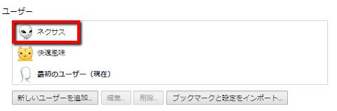 2013 07 02 2007 001 【ITサービス】ユーザーごとにブラウザ設定!GoogleChromeのユーザー切り替え機能でTwitter公式サイトへ同時ログイン!!