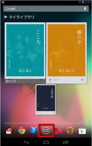 2013 07 03 2247 【初心者】「Nexus7でスクリーンショットを撮る方法」と「スクリーンショットの保存場所」【オフライン活用】