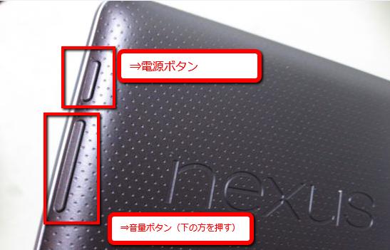 2013 07 03 2257 【初心者】「Nexus7でスクリーンショットを撮る方法」と「スクリーンショットの保存場所」【オフライン活用】