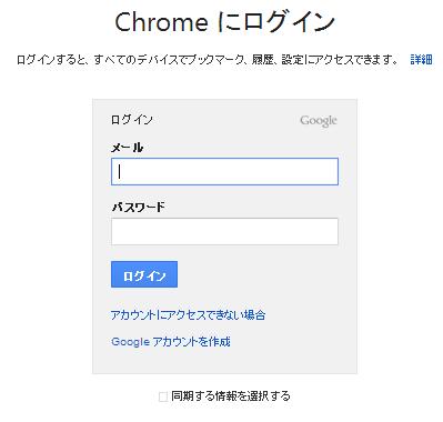 2013 07 04 2111 【初心者】Nexus7とパソコンを同期する方法【オフライン活用】