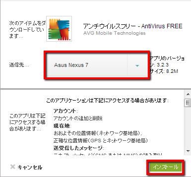 2013 07 04 2123 【初心者】Nexus7でウイルス対策!人気のソフト「AVGアンチウイルスフリー」を導入!【オフライン活用】