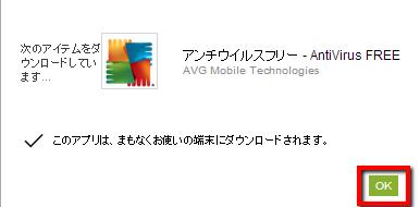 2013 07 04 2124 【初心者】Nexus7でウイルス対策!人気のソフト「AVGアンチウイルスフリー」を導入!【オフライン活用】