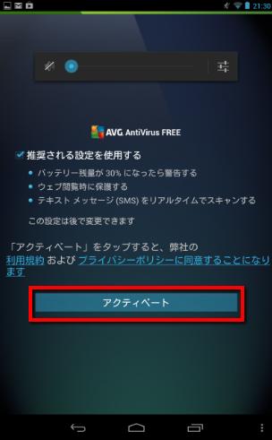 2013 07 04 2136 1 【初心者】Nexus7でウイルス対策!人気のソフト「AVGアンチウイルスフリー」を導入!【オフライン活用】