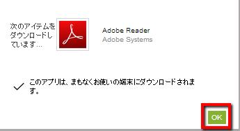 2013 07 04 2248 【初心者】PDFファイルを読む定番の便利ソフト!「AdobeReader」をNexus7に導入しました!【オフライン活用】