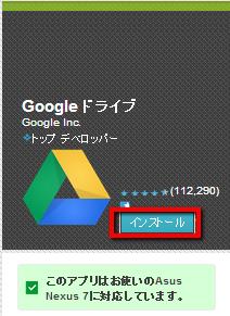 2013 07 04 2304 【初心者】Nexus7にGoogleドライブを導入してPCとNexus7の間で簡単にファイル共有!【オフライン活用】