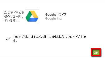2013 07 04 2305 001 【初心者】Nexus7にGoogleドライブを導入してPCとNexus7の間で簡単にファイル共有!【オフライン活用】
