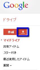 2013 07 04 2313 【初心者】Nexus7にGoogleドライブを導入してPCとNexus7の間で簡単にファイル共有!【オフライン活用】
