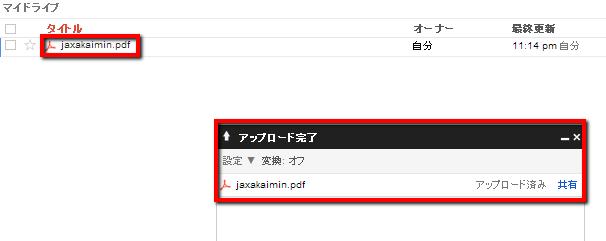 2013 07 04 2315 【初心者】Nexus7にGoogleドライブを導入してPCとNexus7の間で簡単にファイル共有!【オフライン活用】