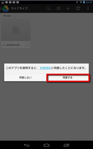 2013 07 06 1122 【初心者】Nexus7にGoogleドライブを導入してPCとNexus7の間で簡単にファイル共有!【オフライン活用】