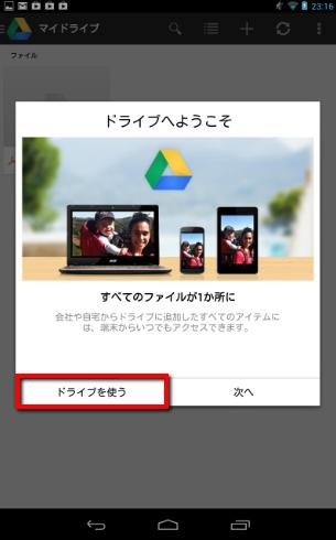 2013 07 06 1123 【初心者】Nexus7にGoogleドライブを導入してPCとNexus7の間で簡単にファイル共有!【オフライン活用】