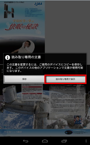 2013 07 06 1159 【初心者】PDFファイルを読む定番の便利ソフト!「AdobeReader」をNexus7に導入しました!【オフライン活用】