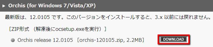 2013 07 07 1951 【ITサービス】現時点で最高峰のファイラー&ランチャー!「Orchis(オーキス)」が壮絶便利!!