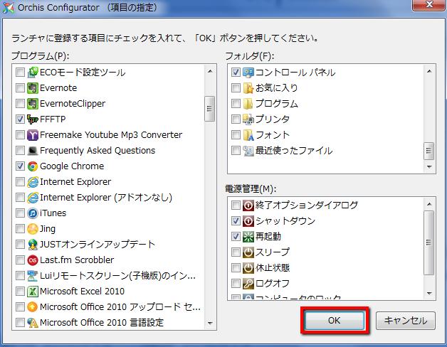 2013 07 07 2009 【ITサービス】現時点で最高峰のファイラー&ランチャー!「Orchis(オーキス)」が壮絶便利!!