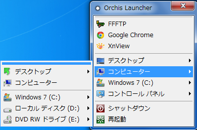 2013 07 07 2021 【ITサービス】現時点で最高峰のファイラー&ランチャー!「Orchis(オーキス)」が壮絶便利!!