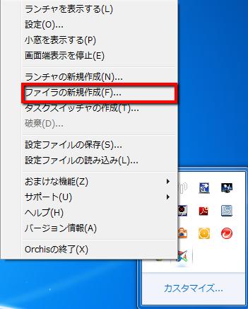 2013 07 07 2024 【ITサービス】現時点で最高峰のファイラー&ランチャー!「Orchis(オーキス)」が壮絶便利!!