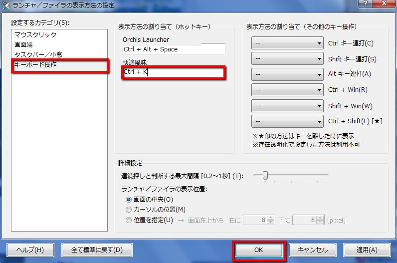 2013 07 07 2030 【ITサービス】現時点で最高峰のファイラー&ランチャー!「Orchis(オーキス)」が壮絶便利!!