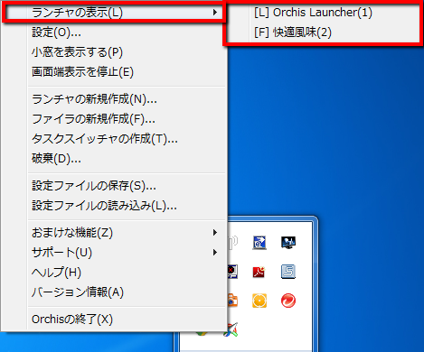 2013 07 07 2033 【ITサービス】現時点で最高峰のファイラー&ランチャー!「Orchis(オーキス)」が壮絶便利!!
