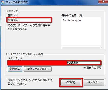 2013 07 07 2053 【ITサービス】現時点で最高峰のファイラー&ランチャー!「Orchis(オーキス)」が壮絶便利!!