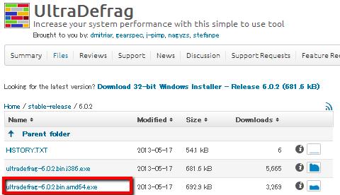 2013 07 08 0509 【ITサービス】高機能なデフラグソフト「UltraDefrag(ウルトラデフラグ)」の使用方法