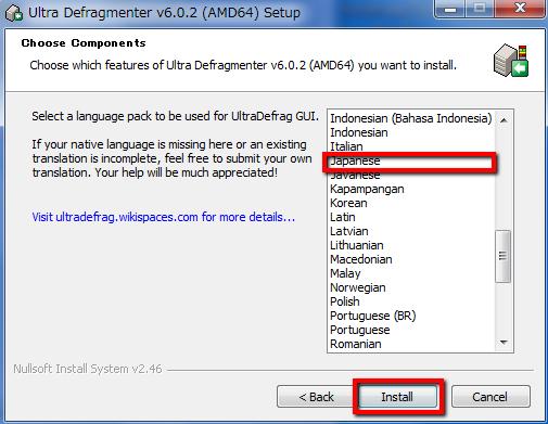 2013 07 08 0513 【ITサービス】高機能なデフラグソフト「UltraDefrag(ウルトラデフラグ)」の使用方法