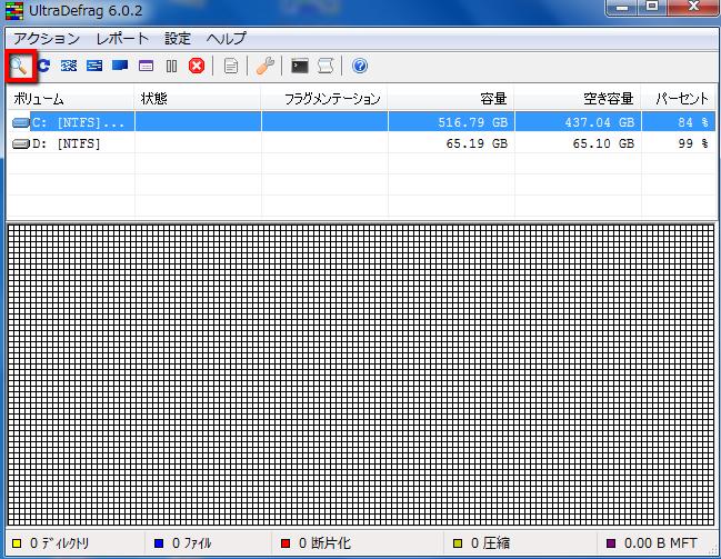 2013 07 08 0522 【ITサービス】高機能なデフラグソフト「UltraDefrag(ウルトラデフラグ)」の使用方法