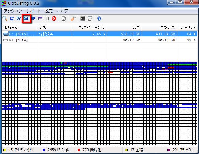 2013 07 08 0527 001 【ITサービス】高機能なデフラグソフト「UltraDefrag(ウルトラデフラグ)」の使用方法