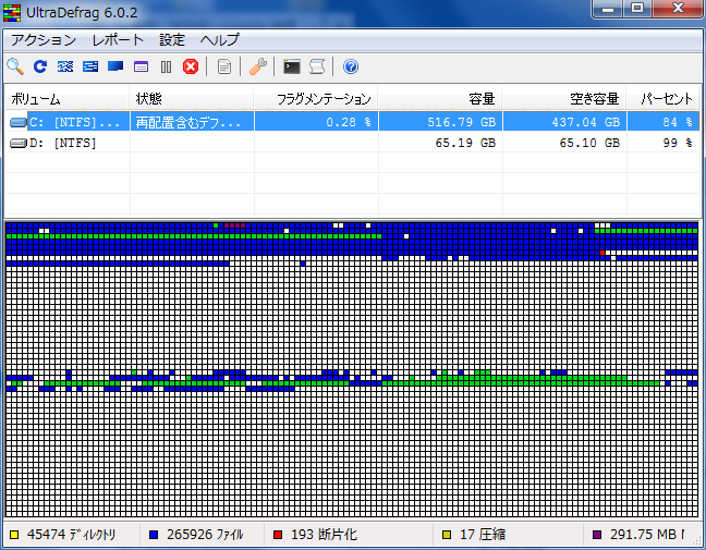 2013 07 08 0601 【ITサービス】高機能なデフラグソフト「UltraDefrag(ウルトラデフラグ)」の使用方法