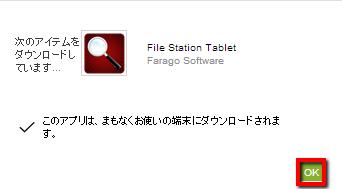 2013 07 08 1950 【初心者】Windows感覚でファイル操作!「FileStationTablet」でNexus7端末内のファイルを明瞭管理!【オフライン活用】