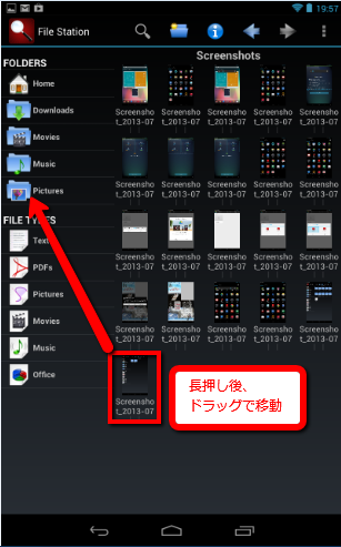 2013 07 08 2004 001 【初心者】Windows感覚でファイル操作!「FileStationTablet」でNexus7端末内のファイルを明瞭管理!【オフライン活用】