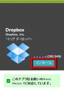2013 07 08 2234 【初心者】Nexus7へ最高峰のオンラインストレージツール「Dropbox」を導入してファイルを楽々管理【オフライン活用】