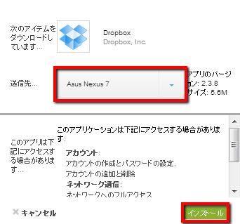 2013 07 08 2234 001 【初心者】Nexus7へ最高峰のオンラインストレージツール「Dropbox」を導入してファイルを楽々管理【オフライン活用】