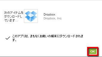 2013 07 08 2235 【初心者】Nexus7へ最高峰のオンラインストレージツール「Dropbox」を導入してファイルを楽々管理【オフライン活用】
