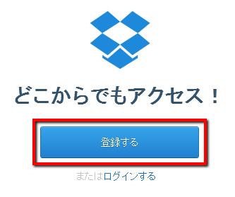 2013 07 08 2237 【初心者】Nexus7へ最高峰のオンラインストレージツール「Dropbox」を導入してファイルを楽々管理【オフライン活用】