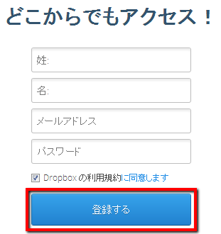 2013 07 08 2238 【初心者】Nexus7へ最高峰のオンラインストレージツール「Dropbox」を導入してファイルを楽々管理【オフライン活用】
