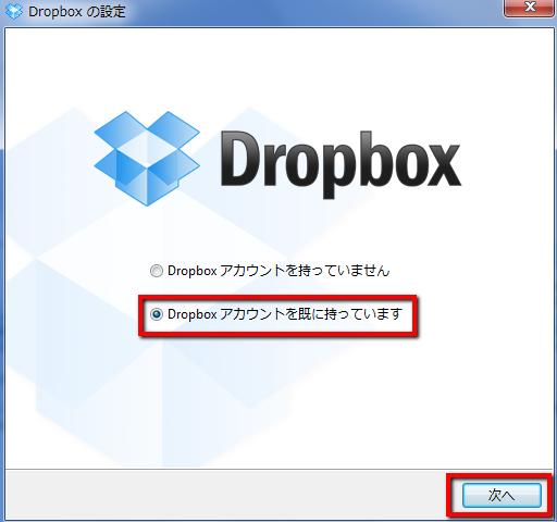 2013 07 08 2243 【初心者】Nexus7へ最高峰のオンラインストレージツール「Dropbox」を導入してファイルを楽々管理【オフライン活用】