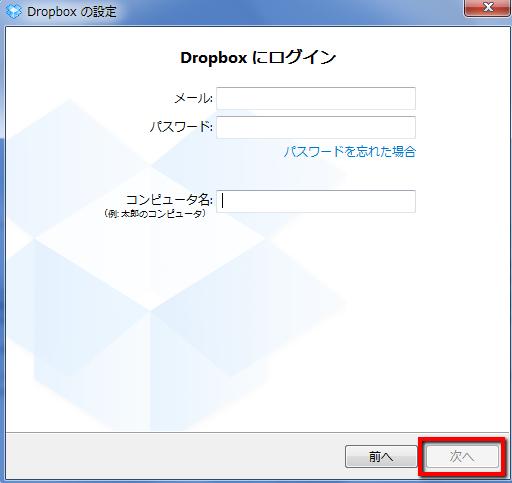 2013 07 08 2245 【初心者】Nexus7へ最高峰のオンラインストレージツール「Dropbox」を導入してファイルを楽々管理【オフライン活用】